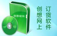 优乐娱乐官方网址网上订货软件