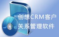 优乐娱乐官方网址CRM客户关系管理软件