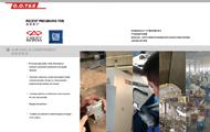 方华埃西姆公司宣传册