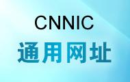 CNNIC通用网址