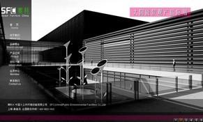 赛科环境设施(SFC)