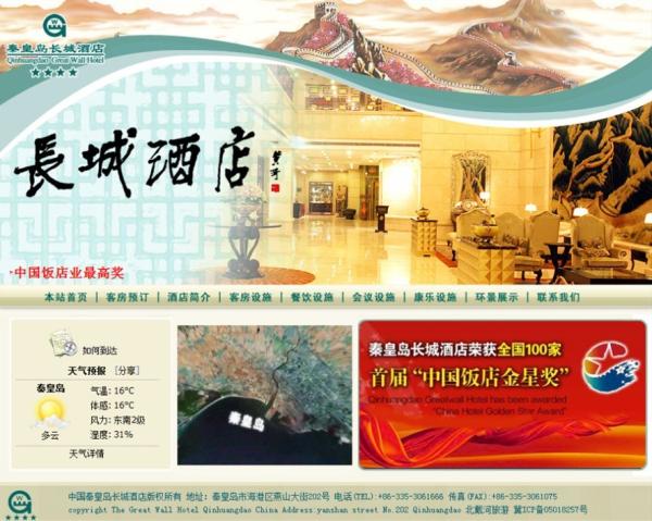 长城酒店位于著名的滨海旅游城市秦皇岛