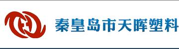 秦皇岛市天晖塑料有限公司