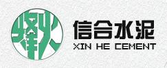 抚宁县信合水泥有限公司