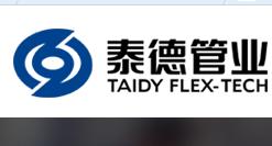 秦皇岛市泰德管业科技有限公司