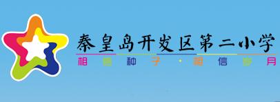 秦皇岛市开发区第二小学