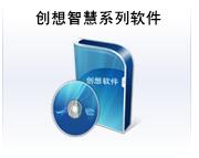 创想智慧系列软件