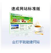 速成网站标准版