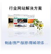 行业网站解决方案