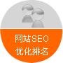 SEO网站优化排名